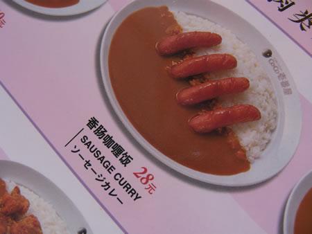 Sausage gut!