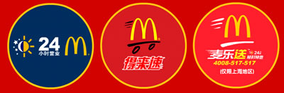 How to order McDonald's delivery in Shanghai