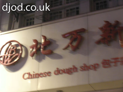 Chinese dough shop