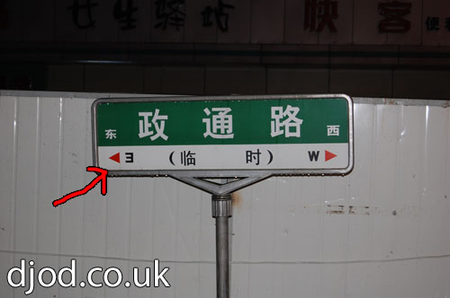 Fake roadsign in Wujiaochang (五角场的山寨路标)