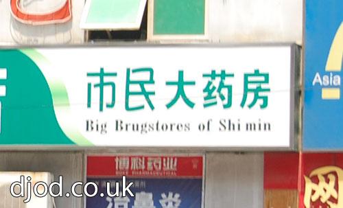big-brugstore-funny-shanghai-photo