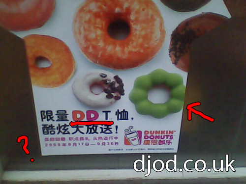Dunkin' Donuts' secret ingredient! (唐恩都乐的神秘配方)