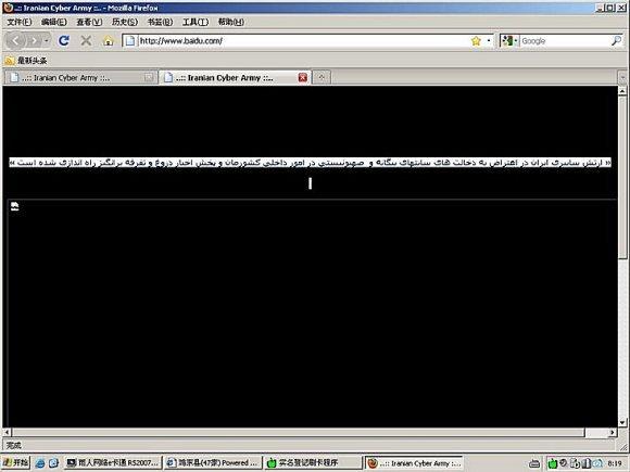 baidu hacked 2