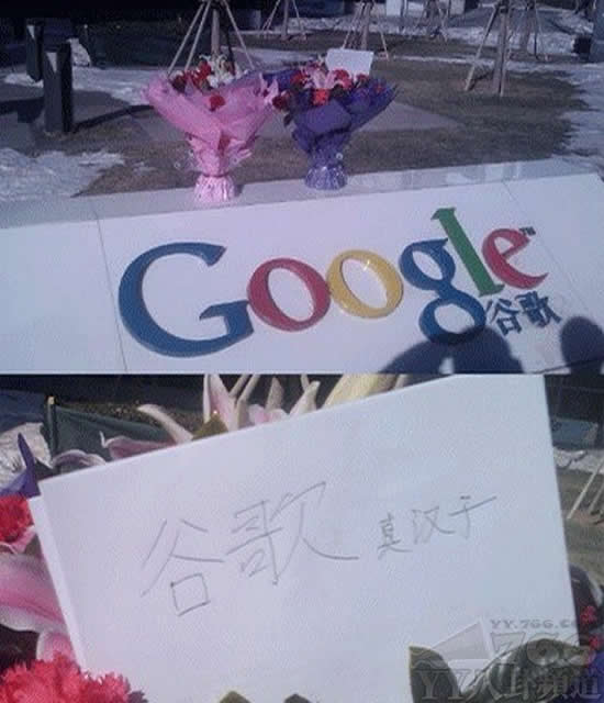China mourns the death of Google – 中国悼念谷歌死亡