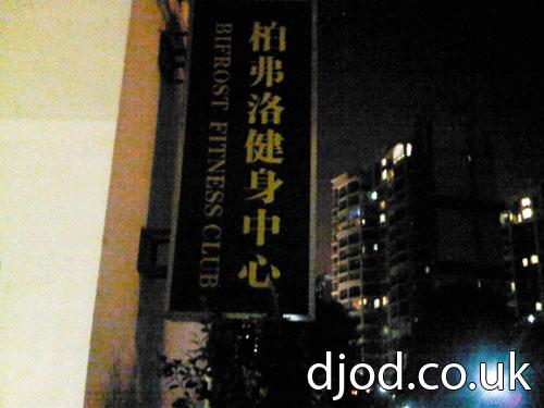 Shanghai Fatness Club – 上海健身房