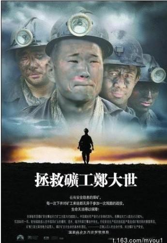 Save Coal-miner Zheng Da Shi - 拯救矿工郑大世
