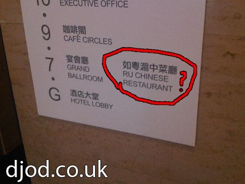 R U Chinese? – 你是中国人吗?